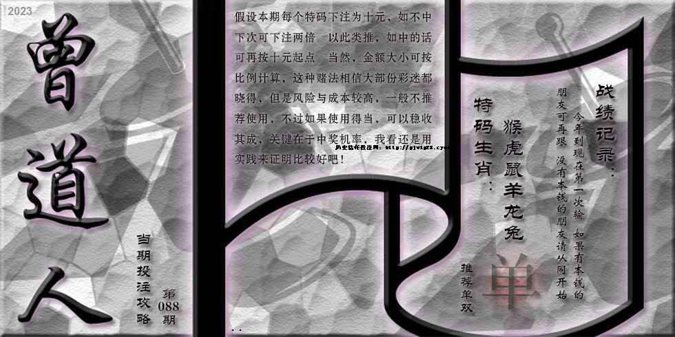 挂牌玄机系列图/新藏宝图/老藏宝图